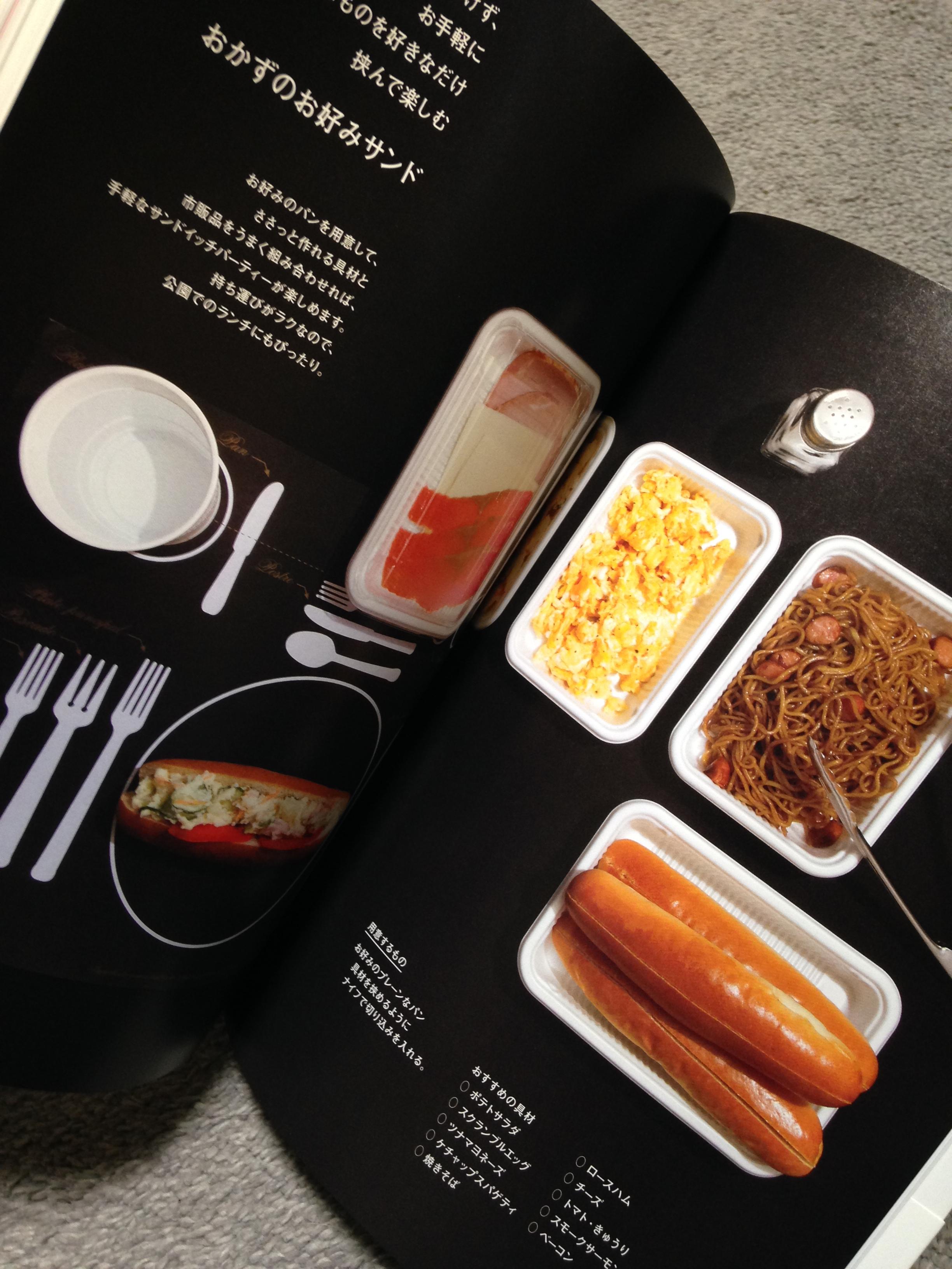 そんなときに多いに役立ちそうなのがこちらのレシピ本でございます☆野口真紀さんといえば「手が届きそうなオシャレ」。「こんなオシャレなの、絶対ワタシには作れない